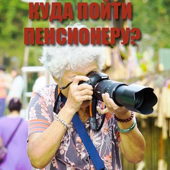 Пополнение социальной карты пенсионера новосибирск